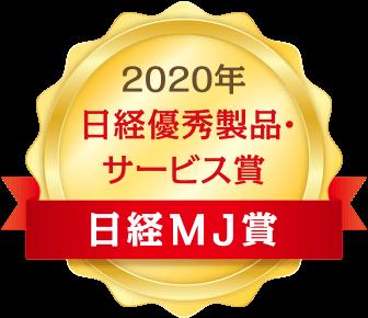 2020年 日経優秀製品・サービス賞 日経MJ賞を受賞