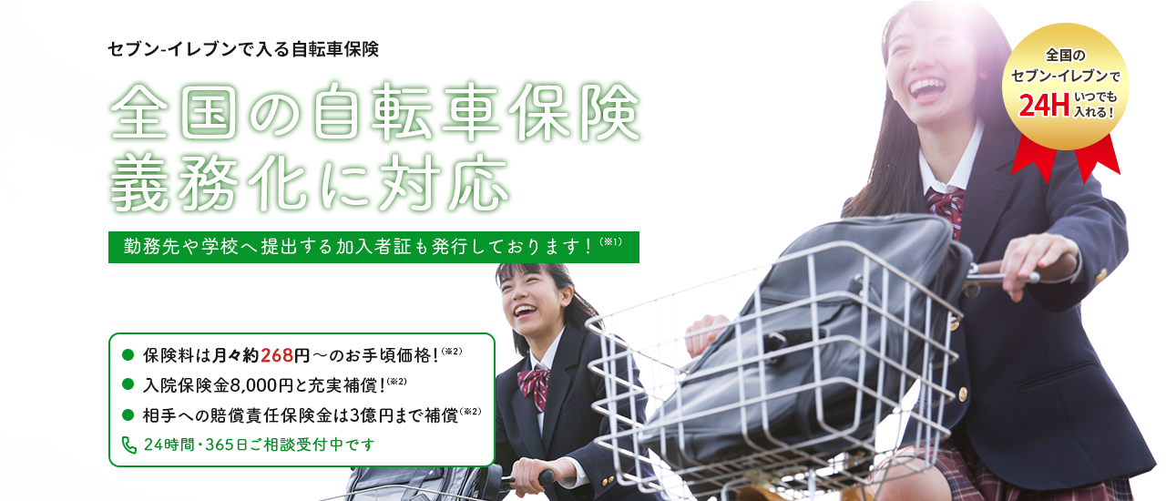 全国の自転車保険加入の義務化に対応