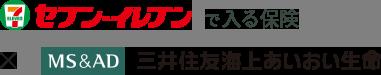 セブン‐イレブンで入る保険(三井住友海上あいおい生命)