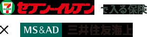 セブン‐イレブンで入る保険(三井住友海上)