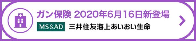 ガン保険 2020年6月16日新登場